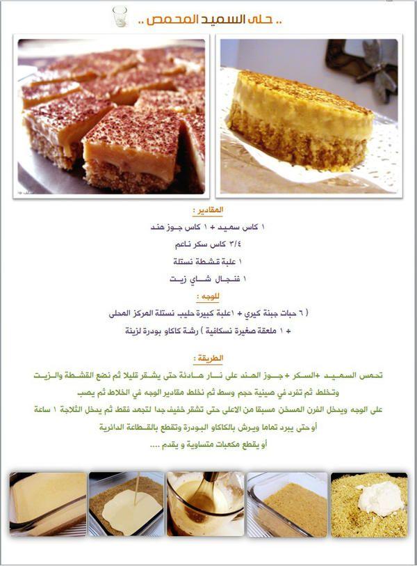 حلى السميد المحمص منتدى رحمة مهداة التعليمي Dessert Recipes Ramadan Recipes Recipes