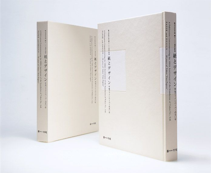 THEARTISTANDHISMODEL » Paper and Design for Takeo Paper by Kenya Hara