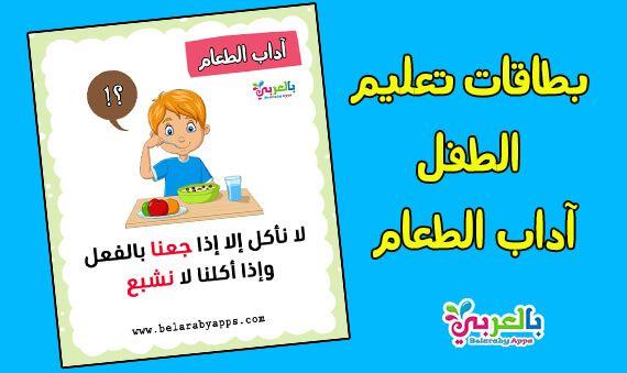 بطاقات تعليم الطفل آداب الطعام آداب وسلوكيات الطفل المسلم بالعربي نتعلم Projects To Try Projects Tri