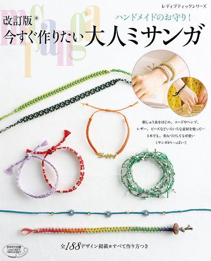 ミサンガ 作り方 大人 全部作りたくなる♡ミサンガの種類と基本的な編み方!