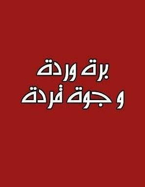e335111f6 Pin by Faris Seote on مجلة عالم حواء... | Logos, Calligraphy, North face  logo