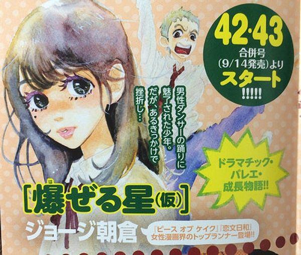 Hazeru Hoshi, nuevo Manga de George Asakura (Piece of Cake) el 14 de Septiembre.