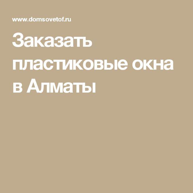 Заказать пластиковые окна в Алматы