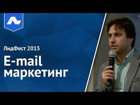 Запись выступления Олега Баша на конференции «ЛидФест 2015″, на котором он рассказал об E-mail маркетинге, как инструменте разогрева лидов, продаж и удержания клиентов.