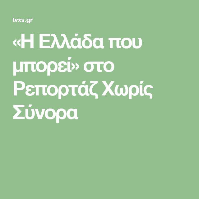 «Η Ελλάδα που μπορεί» στο Ρεπορτάζ Χωρίς Σύνορα
