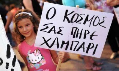 Τα παιδιά λένε αλήθειες...