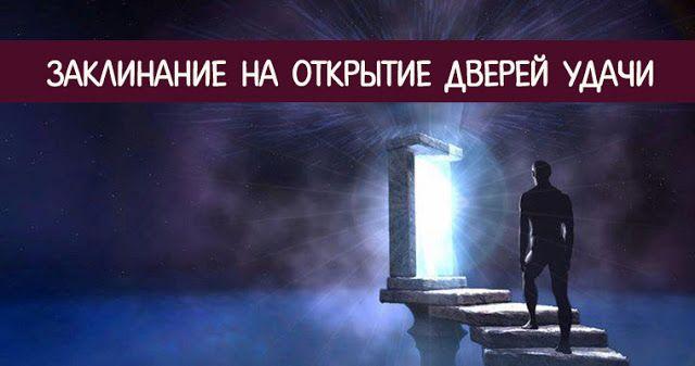 Этот ритуал сильно меняет жизнь человека. У того, кто совершит его по всем правилам откроются двери удачи и везения, тот человек будет расти по карьерной лестнице, он будет жить в достатке и во все…