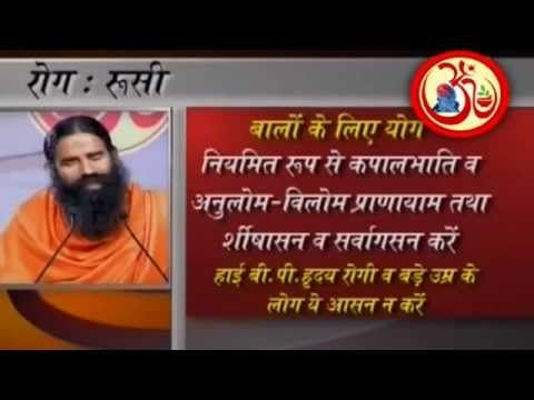 cure Dandruff with natural methods by  Baba Ramdev Yoga -  CLICK HERE for The No. 1 Itchy Scalp, Dandruff, Dry Flaky Sore Scalp, Scalp Psoriasis Book! #dandruff #scalp #psoriasis natural methods to cure Dandruff With Baba Ramdev Yoga Baba Ramdev Yoga videos in Hindi will provide information on how to cure Dandruff with natural method.  natural methods... - #Dandruff
