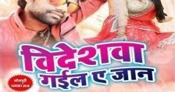 Bhatar mare aaga chandan chanchal bhojpuri dj song http://ift.tt/2lxngqN  Bhatar mare aaga chandan chanchal new bhojpuri album dj song  Bhatar mare aaga chandan chanchal Bhojpuri Dj songdownload  ye ishq bada bedardi hai bhojpuri album download