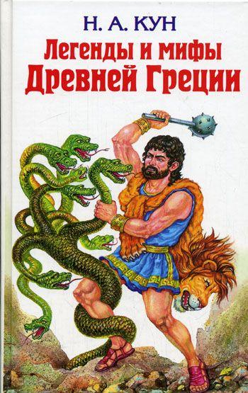 АУДИОКНИГА. Мифы и легенды Древней Греции: Сборник.