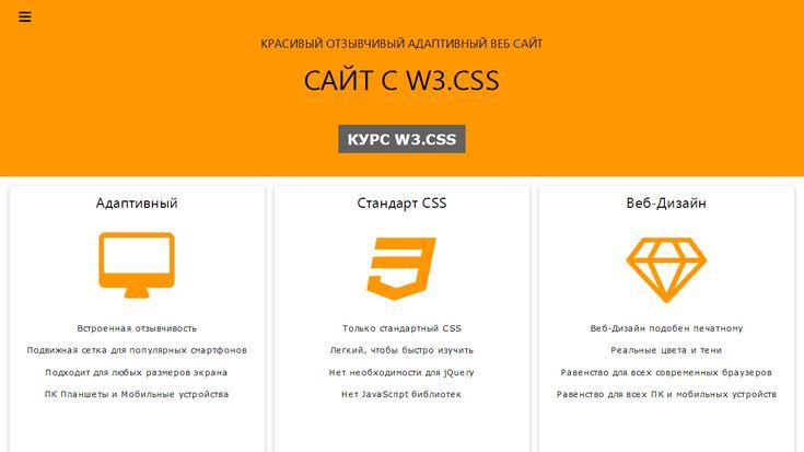 Красивый Отзывчивый Адаптивный Веб-сайт цвет Оранжевый