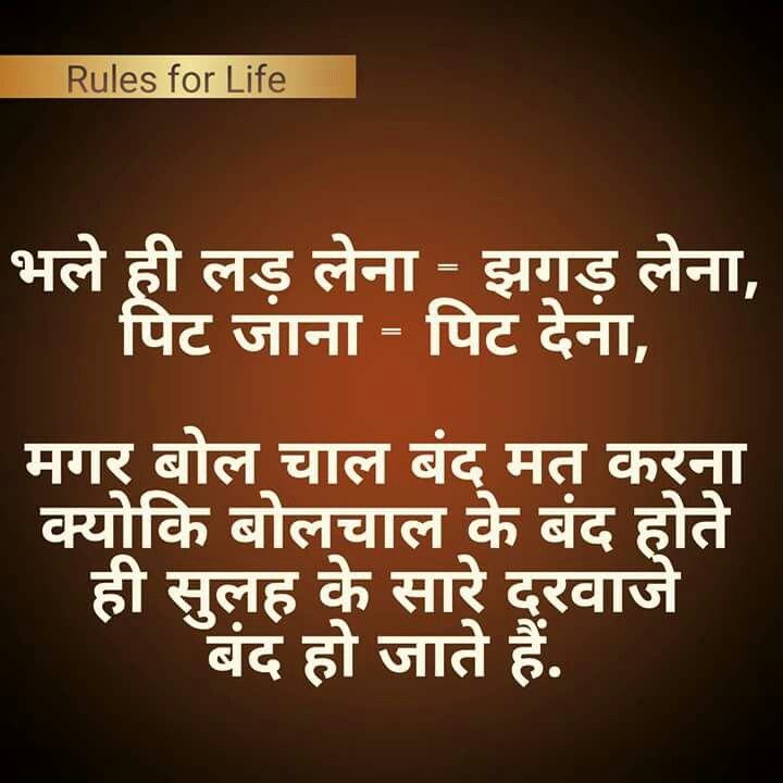 1165 Best Hindi Quotes Images On Pinterest