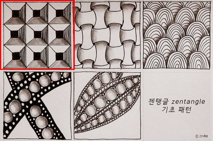 □젠탱글 패턴 연습 _DEX/Huggins/Feather/Onamato : 네이버 블로그