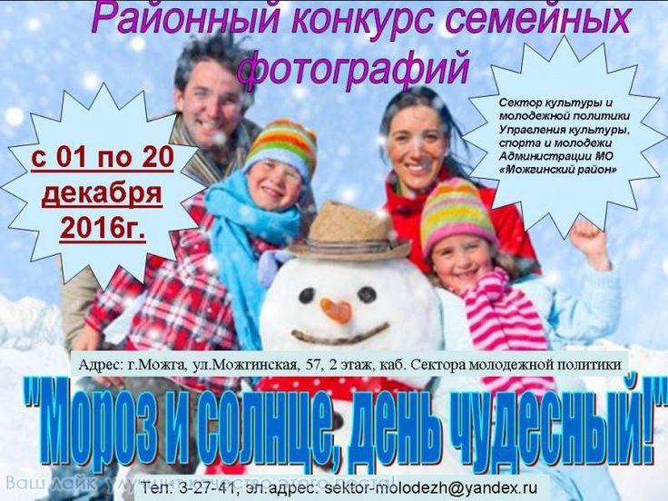 В Можге стартовал районный фотоконкурс на тему «Мороз и солнце, день чудесный!» http://mozlife.ru/stati/o-mozhge/v-mozhge-startoval-raionnyi-fotokonkurs-.html  Сектор культуры и молодежной политики Управления культуры, спорта и молодежи Администрации МО «Можгинский район» организовал районный фотоконкурс на тему «Мороз и солнце, день чудесный!».