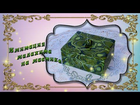 имитация малахита мастер класс - YouTube