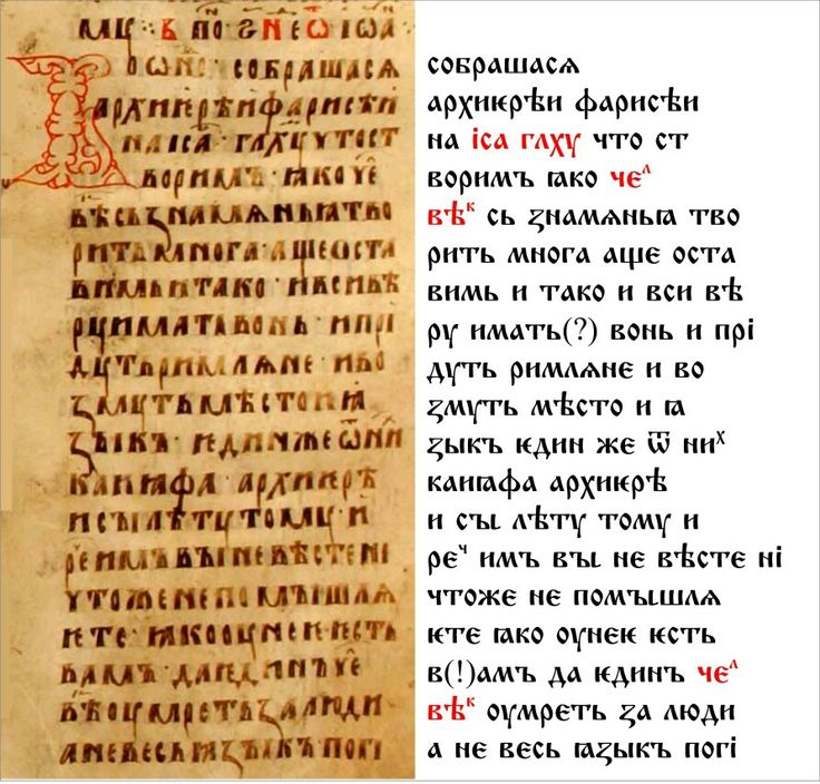 XIV-й - век и обратимся к рукописи № 5   1