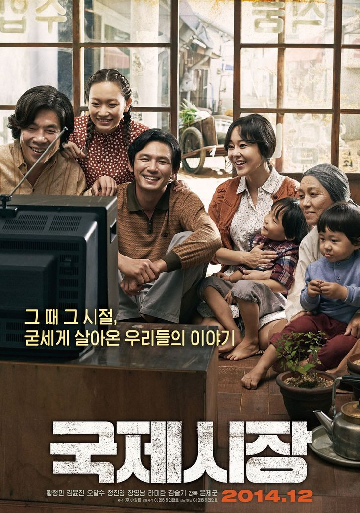 Ode to My Father (국제시장) (2014) Korean Movie - Starring: Hwang Jung Min, Kim Yunjin, Oh Dal Su, Jun Jin Young, Jang Young Nam, Ra Mi Ran, Hong Suk Youn and Kim Seul Gi