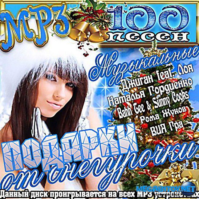 Музыкальные подарки от снегурочки (2013) MP3
