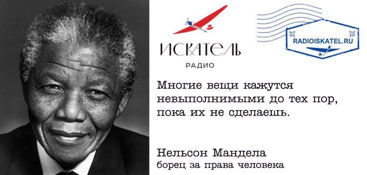 Находясь в тюрьме, он умудрился получить диплом юриста и даже сняться в кино! Нельсон Мандела, человек - легенда. #ПравилаИскателей