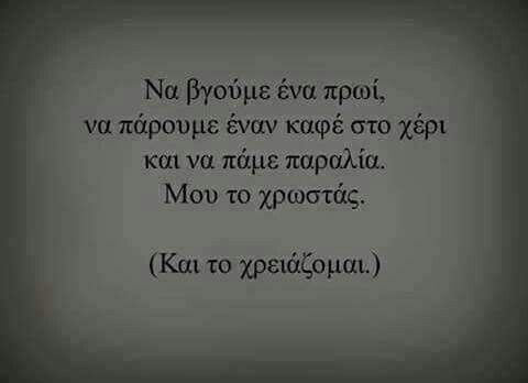 Κ μη με αφήσεις να φύγω....