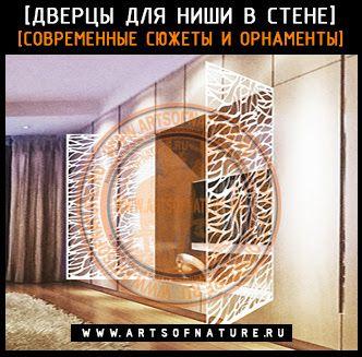 Оригинальные прорезные дверцы для ниши в стене от компании Artsofnature