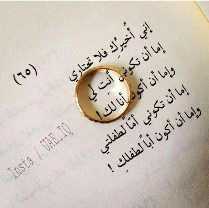 هدية حبيبي Calligraphy Quotes Love Quotes For Book Lovers Romantic Words