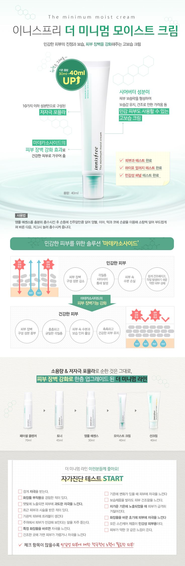 쇼핑하기 > 스킨케어 > 크림 | Natural benefit from Jeju, innisfree