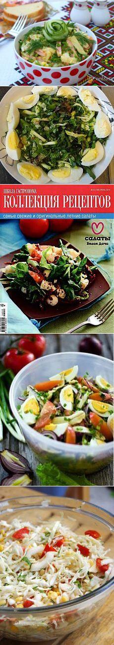 Поиск на Постиле: летние салаты