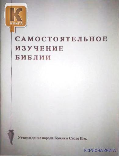 Самостоятельное изучение Библии. Кей Артур Индуктивное изучение Библии основывается на самой Библии как на первичном источнике информации о ...