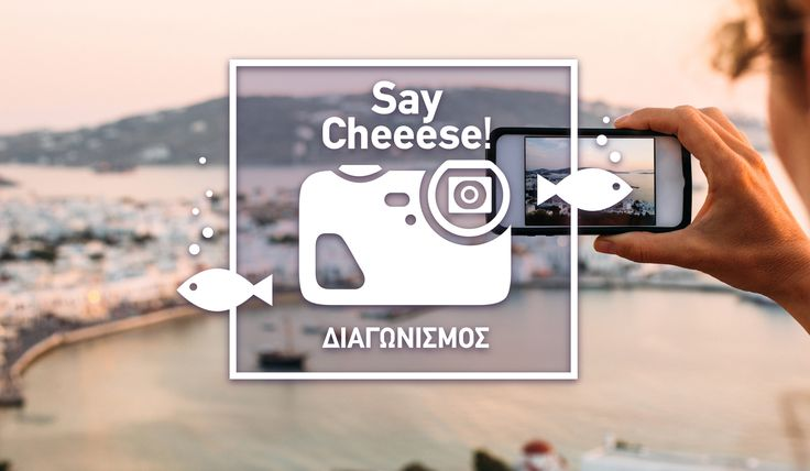 Γράψε μου το μέρος της Ελλάδας που κέρδισε την καρδιά σου αυτές τις διακοπές και…