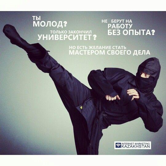 РЕШЕНИЕ есть! СТАЖИРОВКА или ПРАКТИКА в классненькой компании    Вelсomе на комфортабельный и супер скоростной авиа лайнер ''Internet Marketing Kazakhstan''. Требуются кандидаты на ПРАКТИКУ и СТАЖИРОВКУ по следующим направлениям: -маркетинг-менеджмент-дизайн-IT-PR-SMM-SEO-финансы-журналистика-копирайтинг-продажи  Что вы получите на борту: -Бесплатное посещение тренингов по интернет маркетингу, SMM (продвижение в социальных сетях) -Знакомство с бизнес тренерами, предпринимателями -Опыт в…