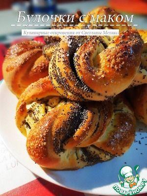 Вкусные булочки с маком