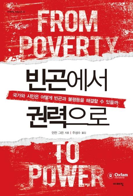 [빈곤에서 권력으로] 던컨 그린