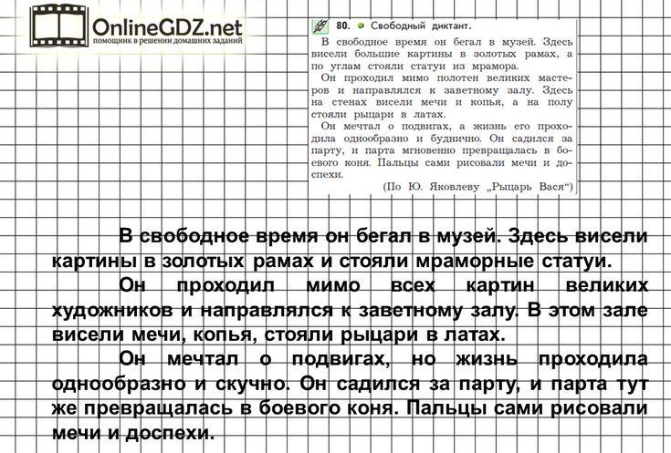 Гдз по русской литературе 6 класс мушинска ehjrb ahfywecrjuj yfit ndjhxtcdnj