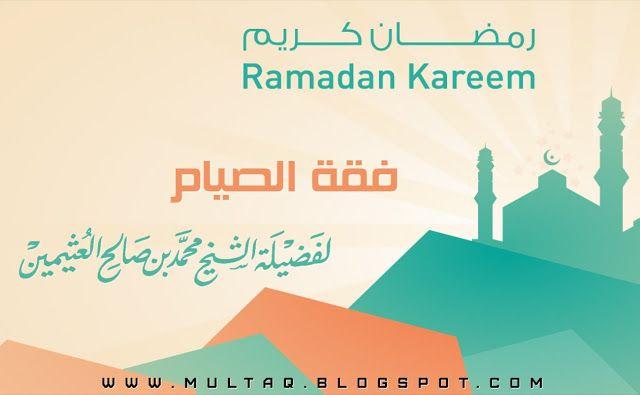 فقة الصيام لفضيلة الشيخ محمد بن صالح العثيمين Ramadan Kareem Ramadan Blog