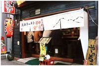 九州ラーメン火の国 火の国 ラーメンはじまるby Ramen / Noodle House in 町田市, 東京都 森野1-13-22 煮卵、バラチャーシューといったトッピングと昭和30年代の懐かしくも素朴な熊本ラーメンの味が人気の秘密。