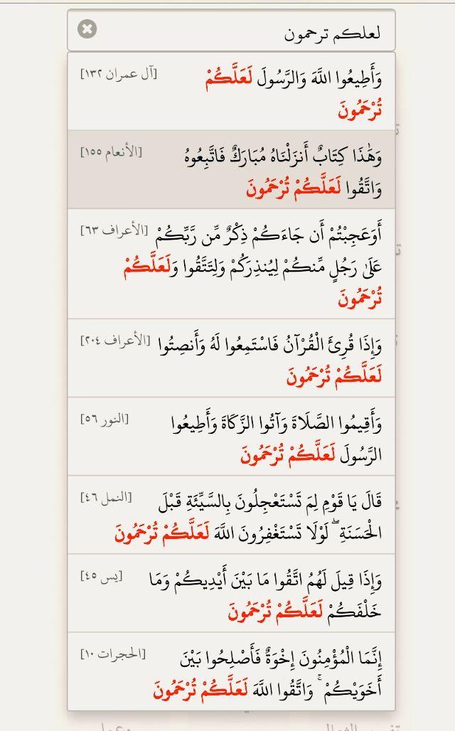 لعلكم ترحمون سبع مرات في القرآن والثامنة بزيادة الواو ولعلكم ترحمون وحيدة في الأعراف ٦٣ والله أعلم Noble Quran Quran Bullet Journal