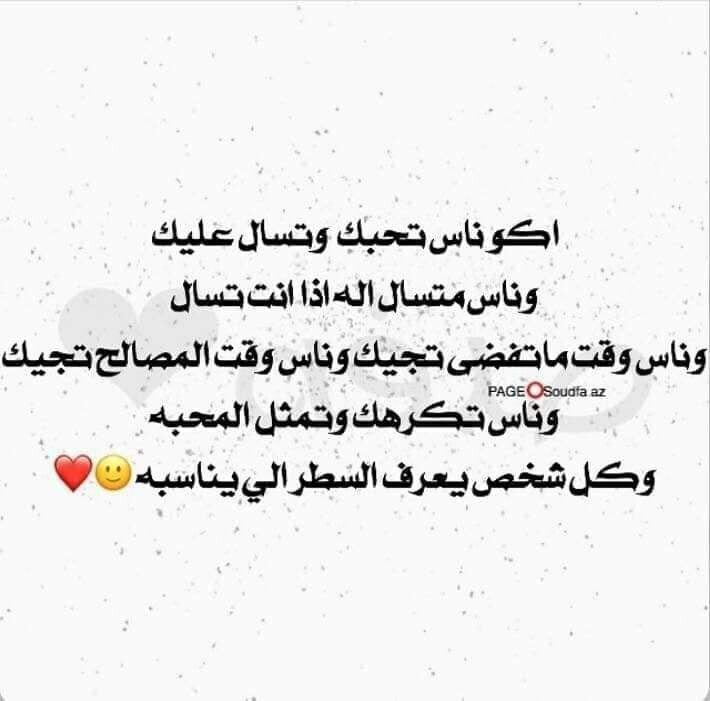 Pin By On صور كلمات Arabic Love Quotes Arabic Quotes Love Quotes