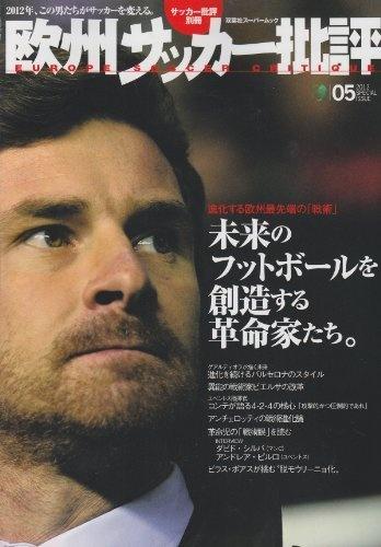 欧州サッカー批評(5) (双葉社スーパームック) , http://www.amazon.co.jp/gp/product/4575452661/ref=cm_sw_r_pi_alp_390zrb1D2JFZ2