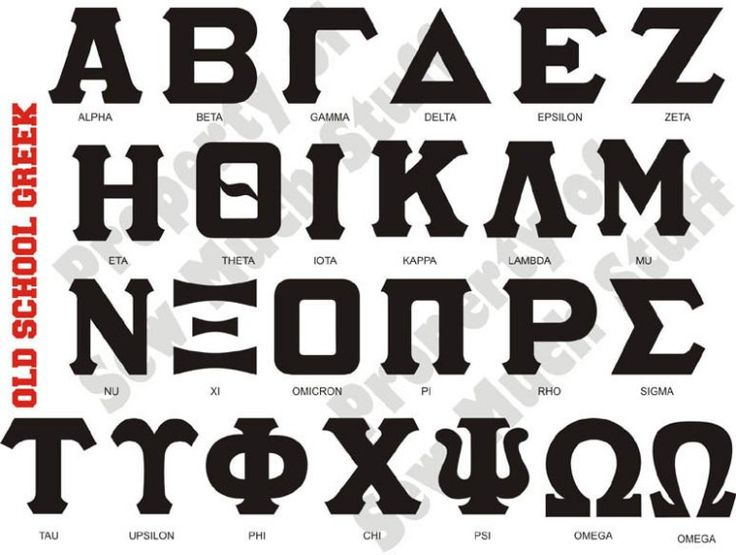 Old School Greek Letters | Greeks | Pinterest | Old School, Letters ...