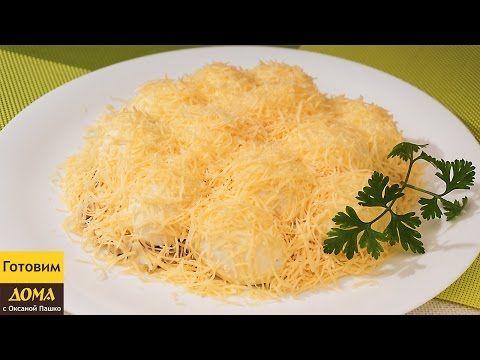 Невероятно вкусный салат Рафаэлло. Рецепт на Новый Год 2017 - YouTube