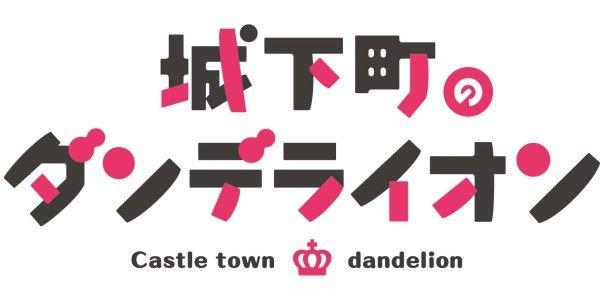 城下町のダンデライオン_アニメロゴ #anime