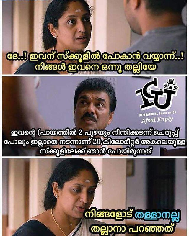 ശ്ശെടാ..!! #icuchalu #plainjoke  Credits: Afsal Karunagappally ©ICU