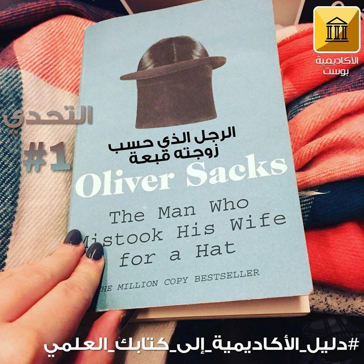 التحدي الأول كتاب الرجل الذي حسب زوجته قبعة حين سمعت بالعنوان