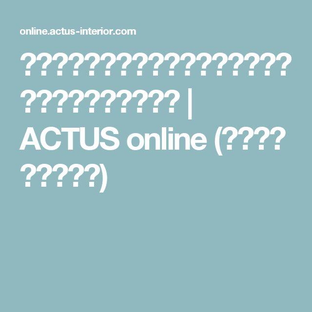 伝えたい気持ちをまっすぐ届ける、アクタスギフトカタログ | ACTUS online (アクタス オンライン)