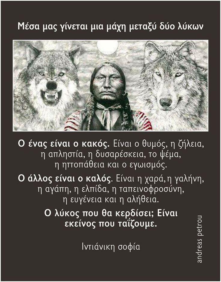 Ινδιανικη παροιμια!!!