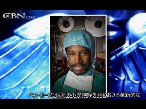 """小児神経外科医ベン・カーソンが拠り頼むもの Dr. Ben Carson""""Gifted Hand"""""""