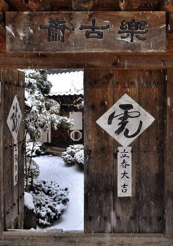 A Chinese courtyard after snow