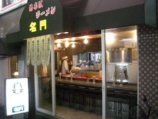 大阪梅田  揚子江ラーメン名門  〆はおきまり揚子江ラーメン。深夜でも食べられる透き通ったスープと軽い麺が絶品。