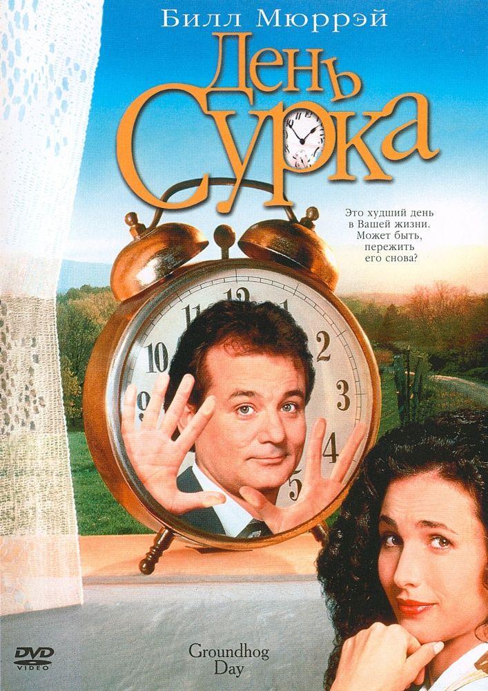 День сурка / Groundhog Day (1993) - смотрите онлайн, бесплатно, без регистрации, в высоком качестве! Комедии